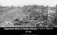 Important Wars In Indian History भारत में अबतक के हुए युद्ध
