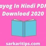 Niti Aayog In Hindi PDF Book Download 2020