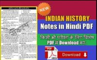 History One Liner Question & Answer in Hindi PDF Book
