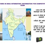 Rivers in India Interesting information for Competitive Exam