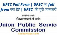 UPSC Full Form UPSC का full from क्या है UPSC की पूरी जानकारी