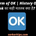 Full Form of OK History Of ok ok का सही मतलब क्या है