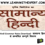 Hindi Grammar Notes Download - सामान्य हिन्दी से सम्बंधित सम्पूर्ण विवरण