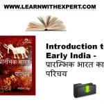Introduction to Early India - प्रारम्भिक भारत का परिचय