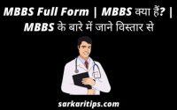 MBBS Full Form MBBS क्या हैं MBBS के बारे में जाने विस्तार से