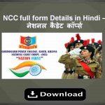 NCC full form Details in Hindi - नेशनल कैडेट कॉर्प्स