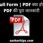 PDF Full Form PDF क्या होता हैं PDF की पूरा जानकारी