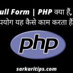 PHP Full Form PHP क्या हैं, सामान्य उपयोग यह कैसे काम करता हैं