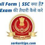 SSC Full Form SSC क्या हैं SSC Exam की तैयारी कैसे करे