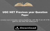 UGC NET Previous year Question Paper