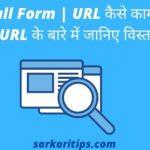 URLFull Form URL कैसे काम करता हैं URL के बारे में जानिए विस्तार से