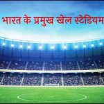 List National & International Stadiums in India PDF