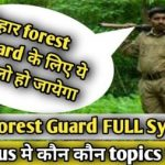 Bihar Police Forest Guard 2020
