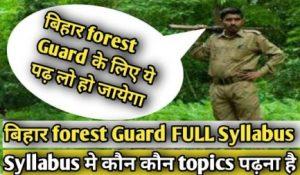 Bihar Police Forest Guard 2020