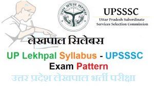 UPSSSC Lekhpal Syllabus 2020