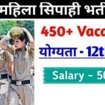 Bihar Police Lady Constable Syllabus 2020