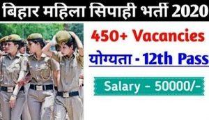 Bihar Police Lady Constable Syllabus 2020