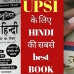 UPSI Special Hindi Notes PDF Book