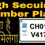 High Security Registration Plates (HSRP)