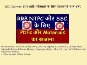 RRB NTPC & SSC 1000 Special Question Answer PDF Book