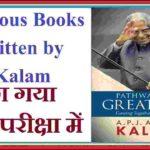 Books Written By Abdul Kalam