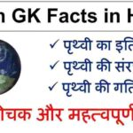 The Earth General Knowledge Question Answer